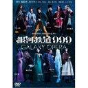 銀河鉄道999 40周年記念作品 舞台「銀河鉄道999」 -GALAXY OPERA- 【DVD】