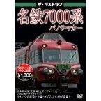 ザ・ラストラン 名鉄7000系 【DVD】