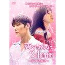 ハピネット・オンラインで買える「恋の記憶は24時間 〜マソンの喜び〜 DVD-BOX2 【DVD】」の画像です。価格は11,187円になります。