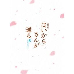 劇場版はいからさんが通る 後編-花の東京大ロマン- <特装版>