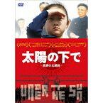 太陽の下で -真実の北朝鮮- 【DVD】