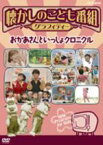 NHK DVD 懐かしのこども番組グラフィティー 〜おかあさんといっしょクロニクル〜 【DVD】