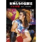 女神たちの伝説VII ブル中野 【DVD】