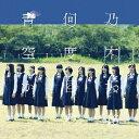 楽天乃木坂46グッズ乃木坂46/何度目の青空か? 【CD】