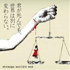 strange world's end/君が死んでも、世界は別に変わらない。 【CD】