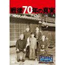 そこまで言って委員会NP 戦後70年の真実 【DVD】