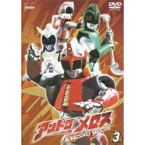 アンドロメロス Vol.3 【DVD】