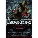 ジュラシック・ユニバース 【DVD】