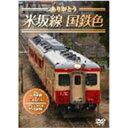 キハ52・28・58ありがとう米坂線国鉄色 【DVD】