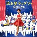 星野みちる/流れ星ランデブー 【CD】