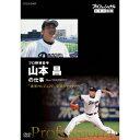 プロフェッショナル 仕事の流儀 プロ野球投手 山本昌の仕事 球界のレジェンド 覚悟のマウンドへ 【DVD】