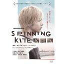 SPINNING KITE スピニング カイト 【DVD】
