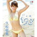 久松郁実/193(いくみ) 【Blu-ray】...