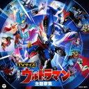 (キッズ)/最新盤!TVサイズ ウルトラマン 主題歌集 【CD】