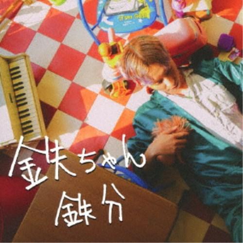 鉄ちゃん/鉄分 【CD】