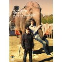 ラバーガールソロライブ「さよならインドの空に」 【DVD】