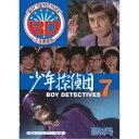 【送料無料】少年探偵団 BD7 DVD-BOX HDリマスター版 【DVD】