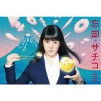 忘却のサチコ Blu-ray BOX 【Blu-ray】