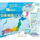 商品種別おもちゃ発売日2019/08/07ご注文前に、必ずお届け日詳細等をご確認下さい。関連ジャンルベビー・知育・教育学習教育ちず商品概要★こちらは2019年発売のリニューアル商品です!遊びながら楽しく日本地図が覚えられる!基本ピースができたら発展ピースにチャレンジ!遊びかた(1)地方ごとに色分けされている「基本ピース」を使って遊びます。まだ漢字の読めないお子さまには、付属の「ひらがなシール」を貼ることもできます。(2)日本全国が同じ色になっている「発展ピース」を使って遊びます。(3)「発展ピース」の漢字に、無地の「目かくしシール」を貼って、ピースの形だけで都道府県名を当ててみましょう。(4)付属の「白地図」に覚えた都道府県名を書き込んだり、ぬりえをしたりして遊ぶこともできます。【同梱内容】パズル台(ピース収納ケース)×1、ひらがなシール×1、ピース収納袋×2、基本ピース×47、発展ピース×47、都道府県名確認地図(裏:白地図)×1、地形図(裏:解説書)×1、特産物・名所の地図と世界遺産の地図×1商品番号-メーカーくもん出版サイズ311mm(幅)277mm(高)87mm(奥)素材パズル台:ABP・PP、ピース:ABS、収納袋:PE、地図:紙対象年齢5歳以上 _おもちゃ _ベビー・知育・教育_学習教育_ちず _おもちゃ _くもん出版 登録日:2019/08/07 発売日:2019/08/07 _ベストセラートイズ 日本地図パズル ベビー 知育 教育 学習教育 ちず くもん出版 くもん クモン KUMON 公文 知育玩具 パズル ちず 都道府県