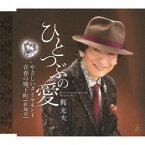梶光夫/ひとつぶの愛/やさしいダイヤモンド/青春の城下町[新録音] 【CD】