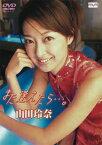 山田玲奈 また逢えたら…。 【DVD】