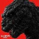 鷺巣詩郎 伊福部昭/シン・ゴジラ劇伴音楽集 【CD】