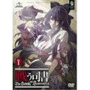 戦う司書 The Book of Bantorra DVD-SET1 ...