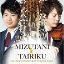 水谷晃/MIZUTANI×TAIRIKU with 東京交響楽団 白熱ライヴ! 【CD】