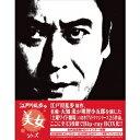 江戸川乱歩の美女シリーズ Blu-ray BOX 【Blu-ray】