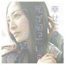 坂本真綾/幸せについて私が知っている5つの方法/色彩(初回限定) 【CD+DVD】