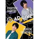 「AD-LIVE ZERO」第2巻(吉野裕行×鈴村健一) 【DVD】