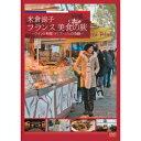 米倉涼子 フランス美食の旅 ワインと料理 マリアージュの奇跡 【DVD】