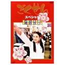 ごくせん スペシャル「さよなら3年D組…ヤンクミ涙の卒業式」 【DVD】