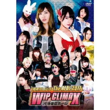 豆腐プロレス The REAL 2017 WIP CLIMAX in 後楽園ホール 【DVD】