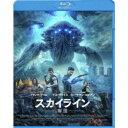 スカイライン-奪還- 【Blu-ray】