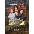 モンド麻雀プロリーグ 2011モンド王座決定戦 第2戦 【DVD】