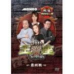 モンド麻雀プロリーグ 2011モンド王座決定戦 第3戦 【DVD】