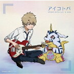宮崎歩&AiM/アイコトバ《Type-B》 【CD】