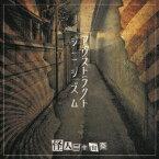 怪人二十面奏/アヴストラクト シニシズム 【CD】