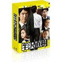 半沢直樹 -ディレクターズカット版- DVD-BOX 【DV