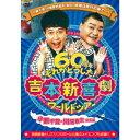 吉本新喜劇ワールドツアー〜60周年それがどうした!〜(小藪千豊・川畑泰史座長編) 【DVD】