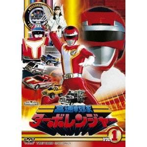 高速戦隊ターボレンジャー VOL.1 【DVD】