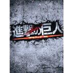 進撃の巨人 ATTACK ON TITAN 豪華版 【Blu-ray】