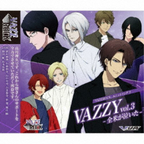 アニメ, 特撮ヒーロー VAZZYVAZZROCK5VAZZY vol.3 -- CD