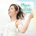 原由実/Place of my life 【CD+DVD】