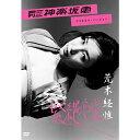 神楽坂恵 月刊 NEO DVD 神楽坂恵 緊縛恋愛/神楽坂恵...