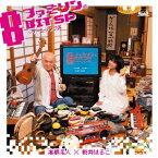 高橋名人×桃井はるこ/ファミソン8BIT SP〜ゲームソング編 【CD】
