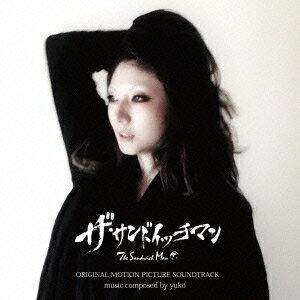 yukomusic/ザ・サンドイッチマン ORIGINAL MOTIONPICTURE SOUNDTRACK 【CD】