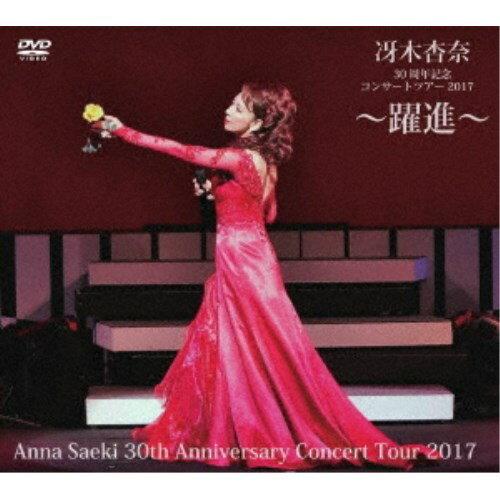 冴木杏奈/冴木杏奈30周年記念コンサートツアー2017 〜躍進〜 Anna Saeki 30th Anniversary Concert Tour 2017 【DVD】
