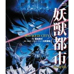 妖獣都市 Blu-ray BOX (初回限定)